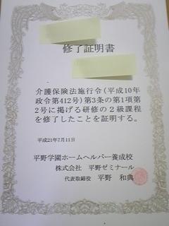 DVC00002 (2)