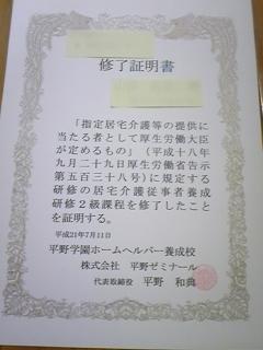 DVC00003 (2)