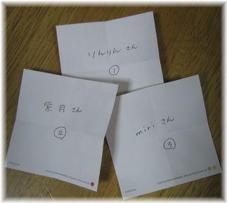 090121pipihiyo2.jpg