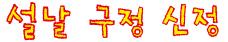 0109_shougatsu.jpg