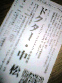 dr_nakamatsu_meishi.jpg