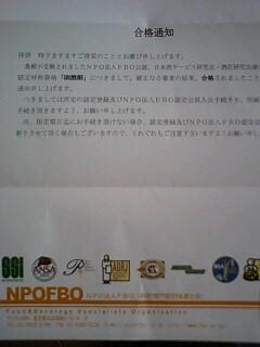 sake pass