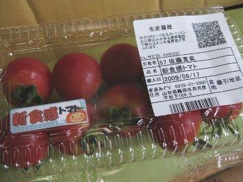 新食感トマト