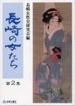 「長崎の女たち」2