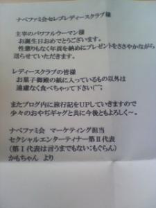 かもちゃんからのお手紙