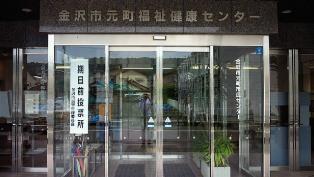 元町保健所