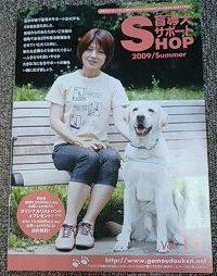 盲導犬サポートショップ1