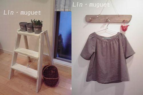 Lin・muguet
