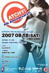 キャッチー200708大