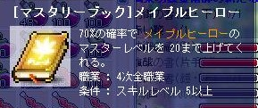Maple0005_20090401153751.jpg