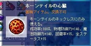 Maple090809_204451.jpg