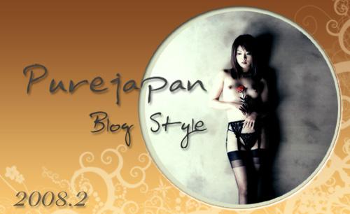 PUREJAPAN Blog Style Start