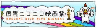 国際ニコニコ映画祭