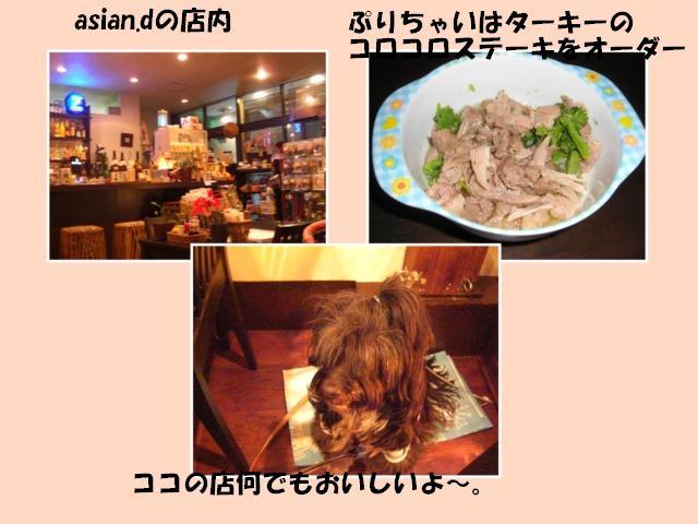 生田~asiand_R129