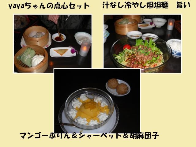 生田~asiand_R130