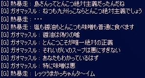 九州にはうまかっちゃんというラーメンがあります