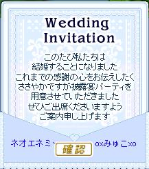 みゅこc結婚w