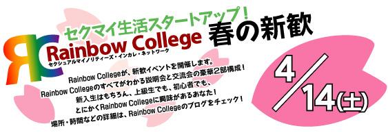 shinkan_banner.jpg