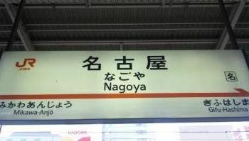 nagoya1nitime (2)