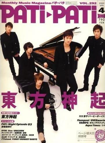 PATiPATi2009年4月号