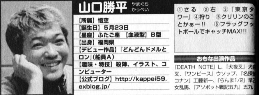 2007profile017(kappei).jpg