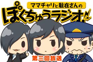 boku_03.png