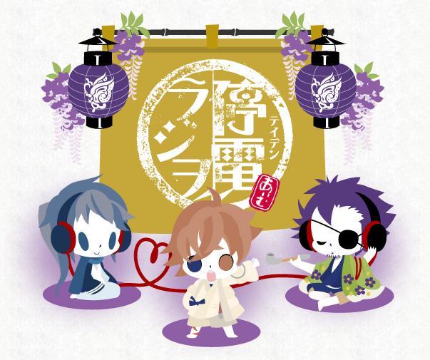 radio_tachi.jpg