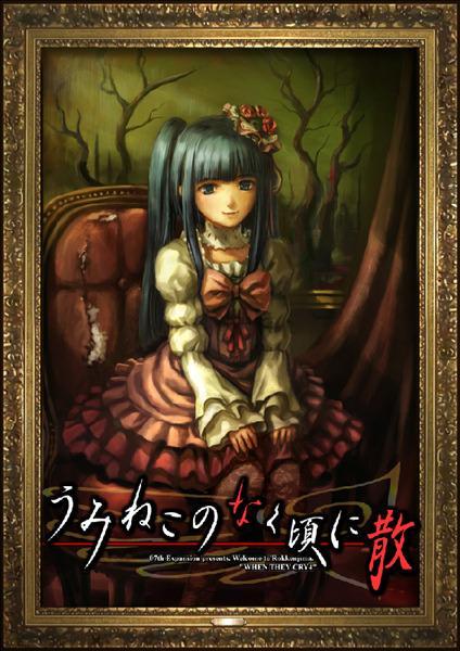 umineko_ep5-1.jpg