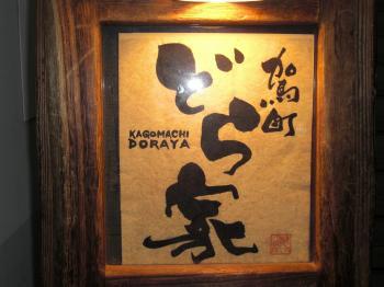 doraya+001_convert_20090722190242.jpg