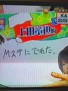 2006年上田竜也的重大ニュース