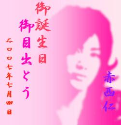 誕生日2007・7・4