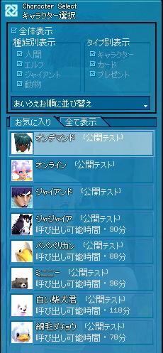 20090703character.jpg