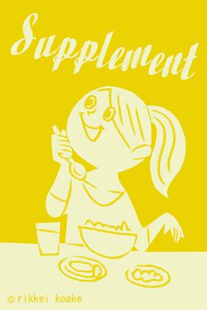 rk-supplement.jpg
