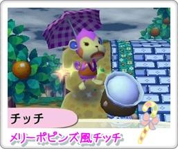 チッチと傘