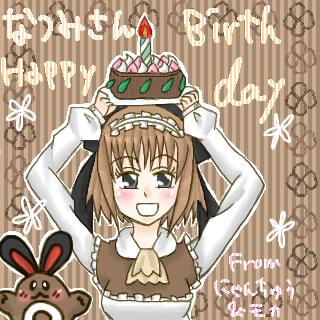 「お誕生日おめでとうございましたですー!」