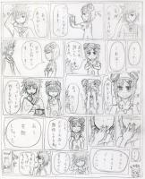 バレンタイン バル竜漫画