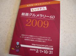 IMGP0123_convert_20090301173354.jpg