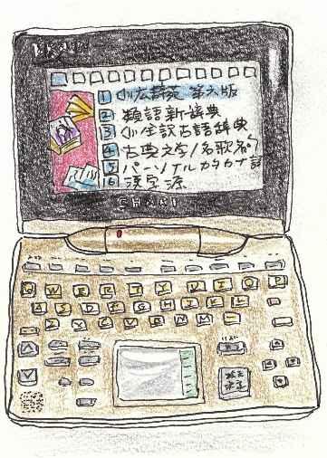 電子辞書小