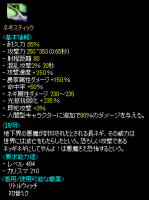 【DXU】ネギスティック(鬼畜な強さです・・・)
