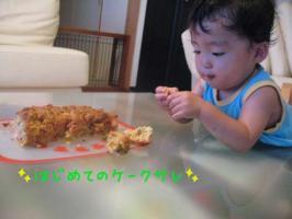 2008071410.jpg