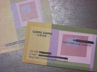 s-20090224 私の名刺_001