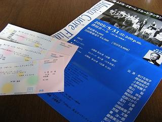s-20090521 コンサート_001