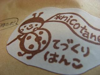 s-20090618 にこたね_002