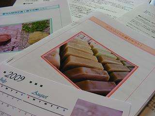 s-20090702 資料作成_010