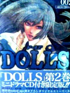 DOLLS2巻