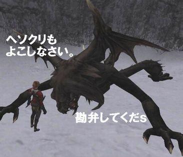 ドラゴン死