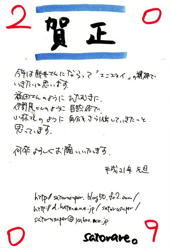 2009_nenga