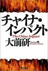 china_impact.jpg