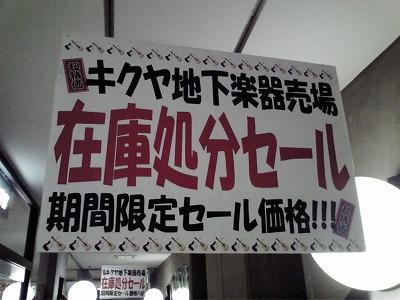 1011kikuya1.jpg