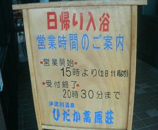 6.10hidaka2.jpg